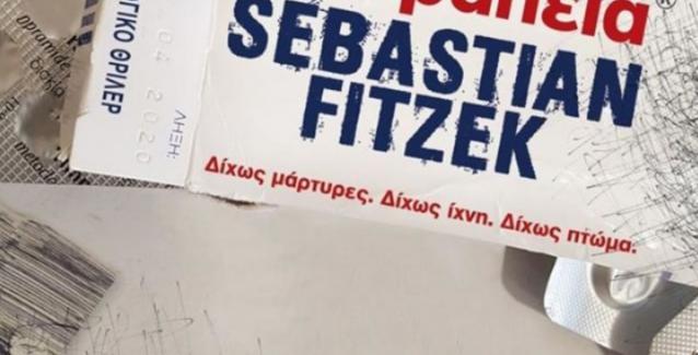Sebastian Fitzek: Η θεραπεία