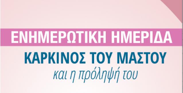 25/10 Ημερίδα ενημέρωσης για τον καρκίνο του μαστού